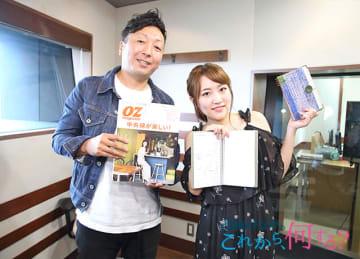 古川誠さん(左)とパーソナリティの高橋みなみ