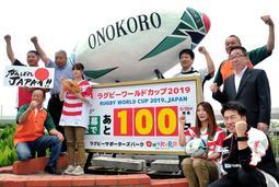 ラグビーW杯まで12日で「あと100日」となるのを前に、新調されたラグビーボールのモニュメント=淡路市塩尾