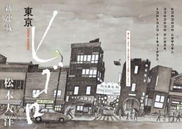 「ビッグコミックオリジナル増刊」7月号でスタートした松本大洋さんの新連載「東京ヒゴロ」のカラーページ=小学館提供