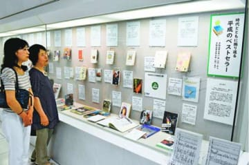 平成のベストセラー本などが並んだ企画展=徳島市の県立図書館
