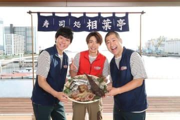 バラエティー番組「相葉マナブ」に出演する(左から)渡部建さん、相葉雅紀さん、澤部佑さん =テレビ朝日提供
