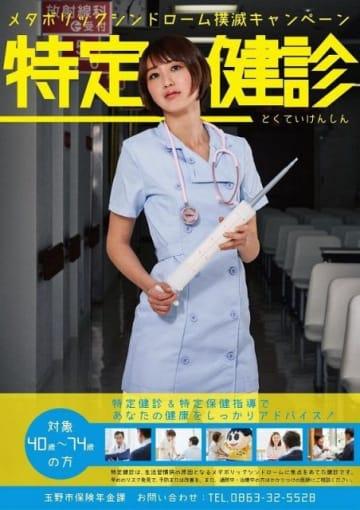 特定健診の受診を呼び掛けるひときわ目を引くポスター