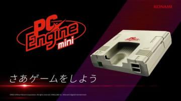 「PCエンジン mini」発売決定!32年の時を経て懐かしの人気ハードが帰ってくる