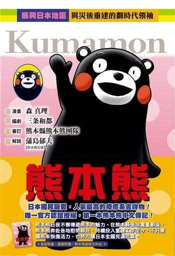 くまモンを主人公とした小学館「偉人伝シリーズ」の中国語版(県提供)