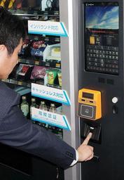 指紋認証で商品が買える自動販売機。経済産業省のイベントで紹介された=経産省
