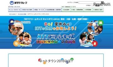 NTTドリームキッズネットタウン2019