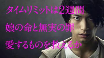 7月16日スタートの三浦春馬さん主演の連続ドラマ「TWO WEEKS」のティザー映像の一場面=カンテレ提供