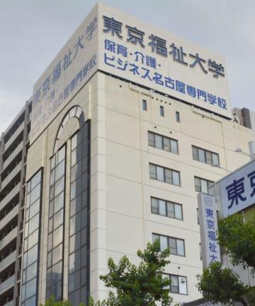 「適正校」の認定を取り消された東京福祉大系列専門学校=12日午後、名古屋市中区