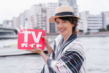 「月刊TVガイド2019年8月号」特別定価390円