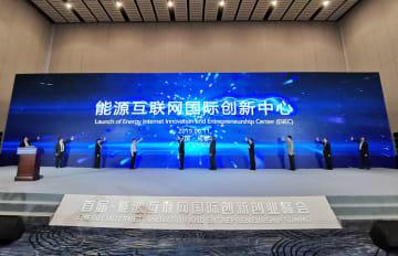 エネルギーインターネット国際イノベーションセンター設立 四川省成都