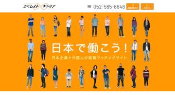 外国人材マッチングサイトも展開している