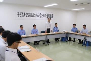 合同点検の実施を決めた県警や県、県教委などの連絡会議