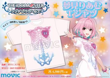 「夢見りあむTシャツ」4,500円(税別)(C)BANDAI NAMCO Entertainment Inc.