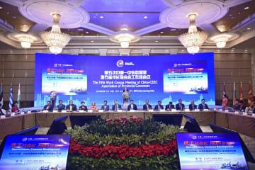 第5回中国-中東欧諸国地方省州長連合会ワーキンググループ会議、大連で開催