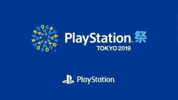 「PlayStation祭 TOKYO 2019」7月15日開催!未発売タイトルの試遊やステージイベントを実施