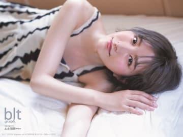 雑誌「blt graph.vol.44」に登場した「欅坂46」の土生瑞穂さん