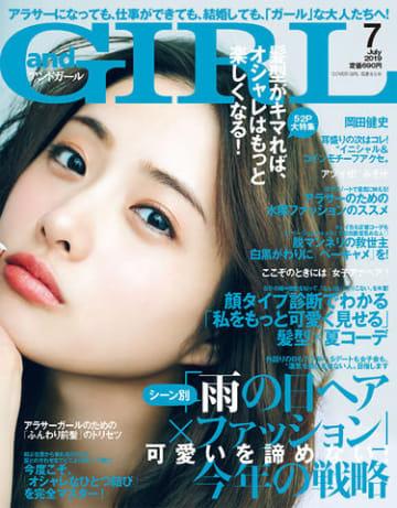石原さとみさんが表紙を飾った女性ファッション誌「andGIRL」7月号
