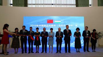 ウズベキスタンで中国商品・サービス展開催 中国との経済貿易協力を後押し