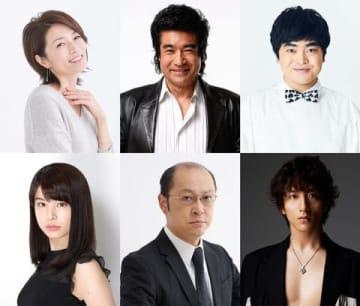 連続ドラマ「ルパンの娘」に出演する(左上から)マルシアさん、藤岡弘、さん、加藤諒さん、(左下から)さとうほなみさん、信太昌之さん、大貫勇輔さん =フジテレビ提供