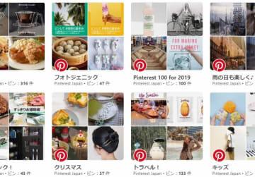 「Pinterest Japan (pinterestjp)」より