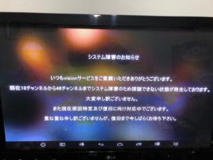 WILLフォンのシステム障害を告げる画面