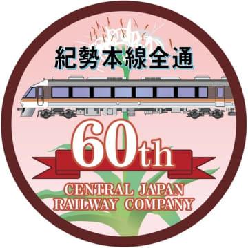 【記念列車に付ける記念ロゴマーク(JR東海提供)】