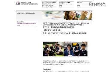 トビタテ!留学JAPAN 日本代表プログラム【高校生コース】第5期 西オーストラリア州アングリカンスクール奨学金
