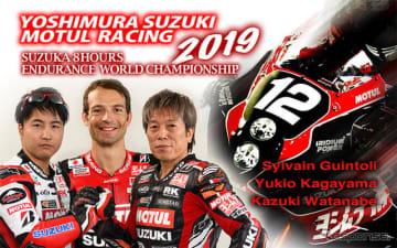 ヨシムラスズキMOTULレーシングチーム