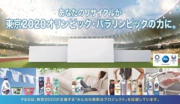 空きプラ容器が東京五輪の表彰台になる