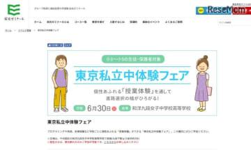東京私立中体験フェア
