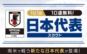 『サカつく RTW』日本代表選手がゲーム内に登場―10連スカウトも1日1回無料に!