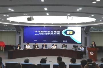 日本語MTI教育フォーラム設立式、北京で開催