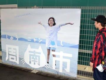 JR徳山駅在来線ホームの「しゅうニャン市」の看板