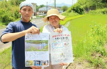 田植え体験を実施する田んぼの前で参加を呼び掛ける堀伸太さん(左)ら