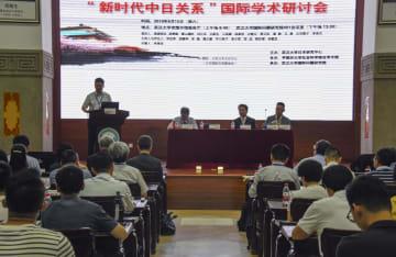 「新時代の日中関係」をテーマに開かれたシンポジウム=15日、中国・武漢(共同)