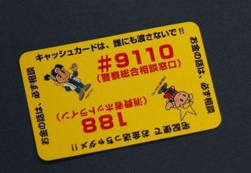 特殊詐欺の被害防止見守りカード