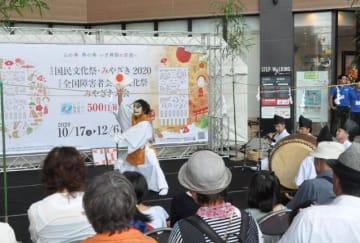 新田神楽の公演などがあった国文祭・芸文祭の「500日前イベント」=15日午後、宮崎市・イオンモール宮崎