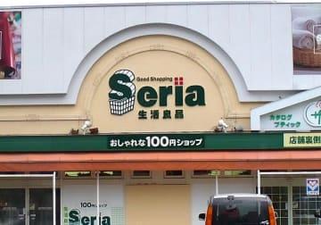 セリアの店舗(「Wikipedia」より)