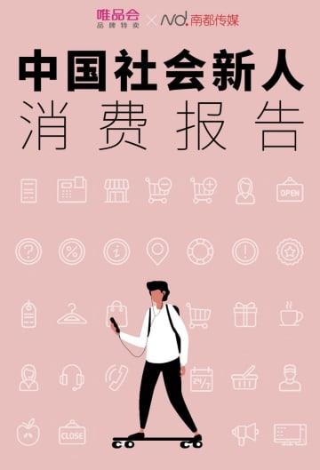 中国の「90後」、研究型消費が特徴に