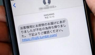 記者のスマートフォンにも宅配業者を装う「フィッシング」のショートメッセージが届いた(画像を一部加工しています)