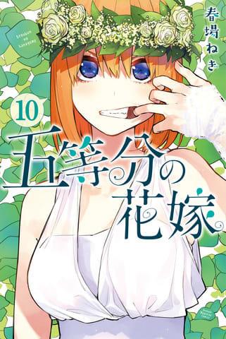 コミックス「五等分の花嫁」10巻のカバー (C)春場ねぎ/講談社