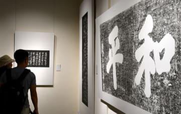 「古代石刻拓本傑作展」開幕、貴重な蘇軾の筆跡も 四川省眉山市
