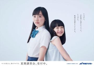 芦田愛菜さんがイメージキャラクターを務める「早稲田アカデミー」夏期講習会募集広告のビジュアル