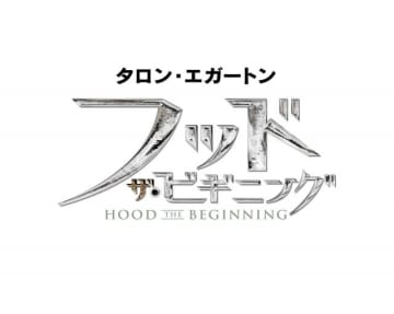 ロビン・フッドの誕生を描く! - (c) 2018 Summit Entertainment, LLC. All Rights Reserved.