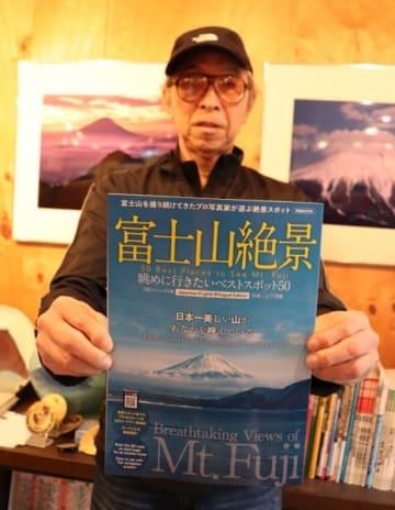 【発売された本を手にする山下さん=四日市市大矢知町で】