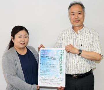 シンポジウムをPRする鈴木副理事長(右)と遠藤さん