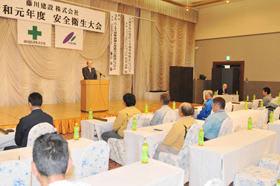 交通事故や労災の防止に向けて意識を高めた安全衛生大会