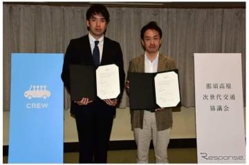 実証実験に関する合意書の調印式の様子。Azitの須藤信一朗取締役(左)、那須高原次世代交通協議会の片岡孝夫会長