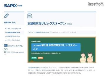 志望校判定サピックスオープン