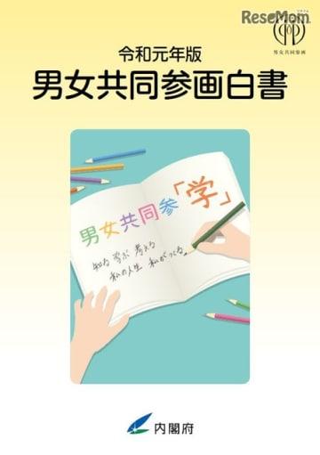 令和元年版男女共同参画白書(表紙)